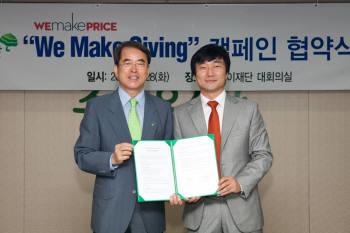 사진설명 - 서울 중구 무교동 어린이재단 본부에서 나무인터넷 이종한 대표(오른쪽)와 어린이재단 이제훈 회장이 협약서를 들어 보이고 있다.