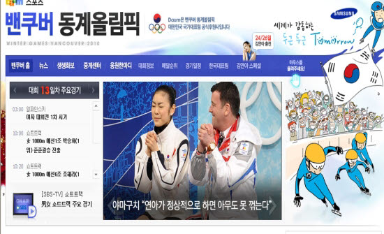 2010년 벤쿠버 동계 올림픽 김연아 선수의 쇼트 프로그램 인터넷 중계는 온 국민의 관심속에서 동시접속자만 34만명
