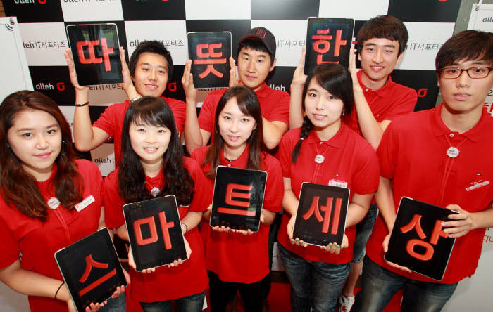 KT, IT서포터즈 대학생 봉사단 활동 개시