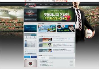 풋볼매니저 온라인 홈페이지 이미지