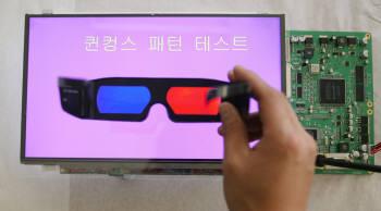 3D 안경으로 퀸컹스 패턴을 시험하고 있다.
