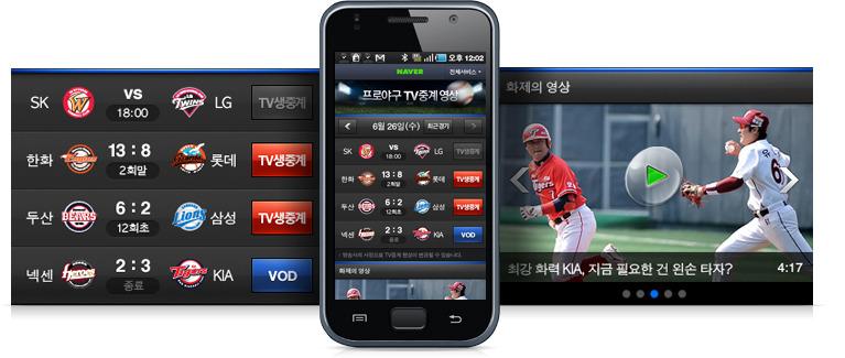 네이버 모바일 프로야구 3G 생중계 갑자기 중단...와이파이로만 사용가능 공지에 네티즌들 불만 쇄도