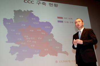 6일 올레스퀘어에서 열린 설명회에서 오성목 KT 무선네트워크본부장이 KT의 CCC  운영성과에 대해서 설명하고 있다.