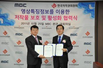 25일 MBC 본사에서 열린 한국저작권위원회와 MBC의 `영상 특징 정보를 이용한 저작물 보호 및 활성화 협력식`에서 김재철 MBC 대표(왼쪽)와 유병한 한국저작권위원회 위원장이 협약서를 들어보이고 있다.