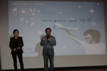 명사들의 과학 강연 기부에 함께 나선 윤송이, 김택진 부부