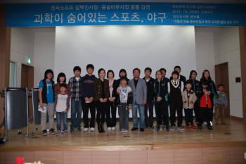 29일 김택진 엔씨소프트 대표, 윤송이 부사장이 과학 강연에 함께 한 청소년들과 기념촬영을 하고 있다.