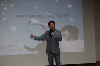야구의 과학을 설명 중인 김택진 엔씨소프트 대표