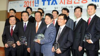 2011년 TTA 시험인증 대상 시상식