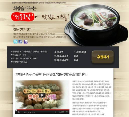 팝펀딩, 정동국밥 프로젝트 소셜펀딩 진행