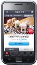 모바일 실시간 소셜커머스 시장 뜰까?