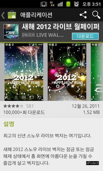 국내 유명 포털에서 발견된 안드로이드 악성 앱