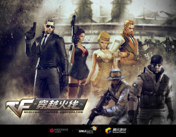 크로스파이어 중국 이미지