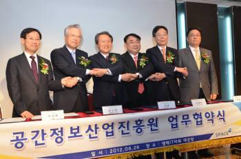 공간정보산업진흥원 공식 개원