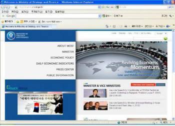 기재부 영문홈피 해킹, G20 쥐그림 떠