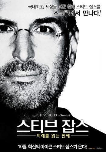 오는 10일 개봉되는 스티브 잡스 일대기 `스티브잡스 : 미래를 읽는 천재` 영화 포스터.