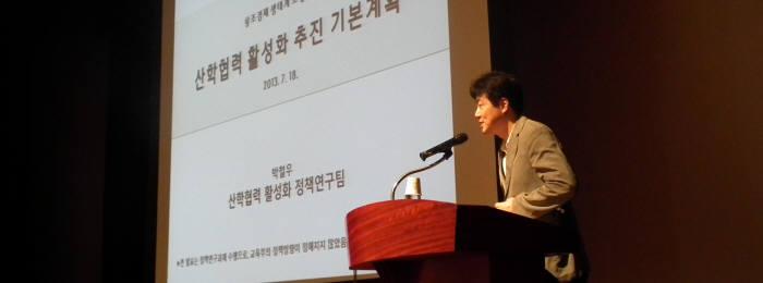 `창조경제 생태계 조성을 위한 산학협력 종합계획` 공청회에서 박철우 한국산업기술대학교 교수가 계획안을 발표하고 있다.