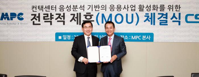 조영광 엠피씨 대표(왼쪽)와 정성모 CSLi 공동대표가 음성인식 솔루션 업무협약을 체결하고 있다.