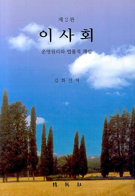 [대한민국 희망 프로젝트]사외이사 관련 추천도서