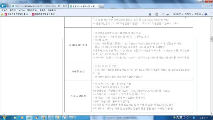 애니메이션 업계 MBC 주최 공모전에 집단 반발