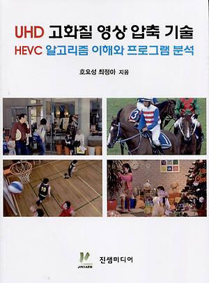 [대한민국 희망 프로젝트] <380>초고화질(UHD) 방송