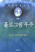 [대한민국 희망 프로젝트] <381> 죽은 마이클 잭슨을 불러낸 `홀로그램`