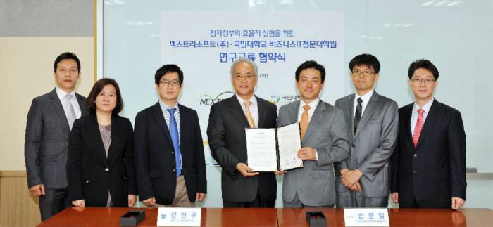 김인규 원장(왼쪽 네 번째)과 손문일 넥스트리소프트 대표(〃 다섯 번째)가 협정을 체결한 뒤 기념촬영하고 있다.