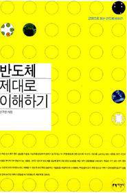 [대한민국 희망프로젝트]<382>아날로그 반도체