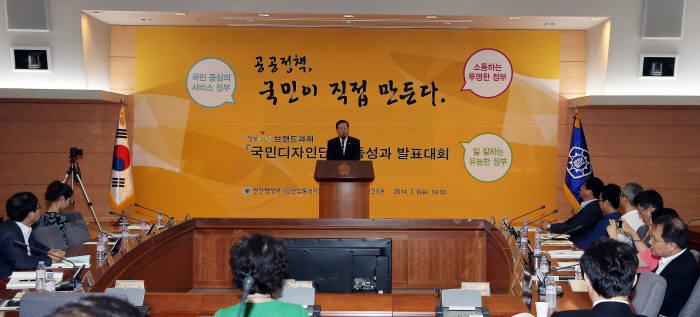 안행부, 정부3.0 국민디자인과제 발표대회 개최