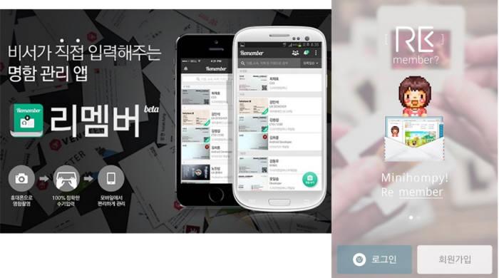 드라마앤컴퍼니(대표 최재호)의 명함관리 앱 리멤버(왼쪽)와 싸이월드(대표 김동운)의 새로운 앱 `리멤버`