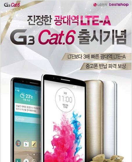 지난 11일 LG전자 베스트샵 온라인에 잠시 공개됐던 LG전자 광대역 LTE-A 마트폰 'G3 Cat.6`