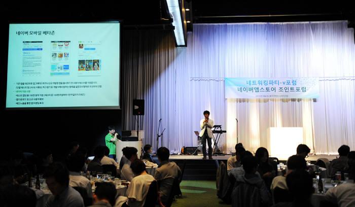2일 블루스퀘어에서 열린 브이포럼에서 김준영 네이버 게임&앱스토어셀장이 앱스토어에 대해 소개하고 있다.