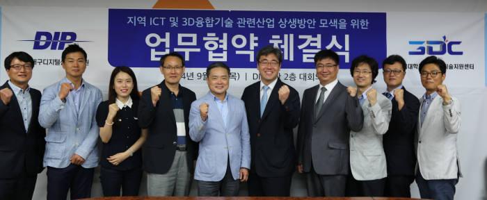 양유길 DIP 원장(왼쪽 다섯 번째)과 김현덕 경북대 3D융합기술지원센터장(〃 여섯 번째) 등이 MOU 교환 후 기념촬영했다.