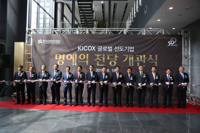 한국산업단지공단은 18일 대구 본사에서 강남훈 이사장(왼쪽 일곱 번째)과 서진원 신한은행장(왼쪽 여덟 번째) 등 각계 관계자들이 참석한 가운데 명예의 전당 개관식과 50개 기업 헌정식을 열었다.