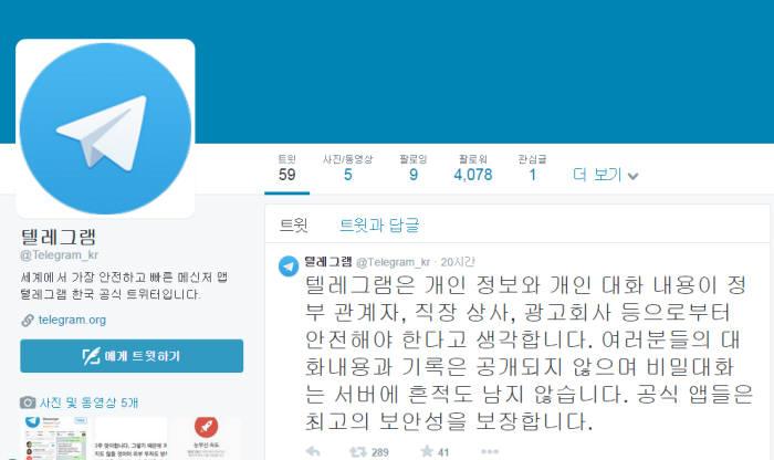 텔레그램 한국 공식 트위터 페이지.