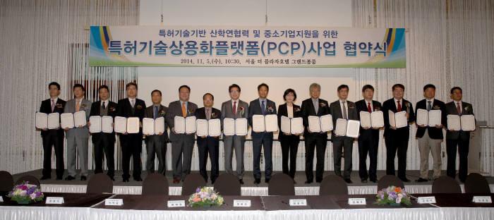 특허기술상용화플랫폼(PCP)사업 협약식, 사진 가운데가 임종석 서울시 정무부시장