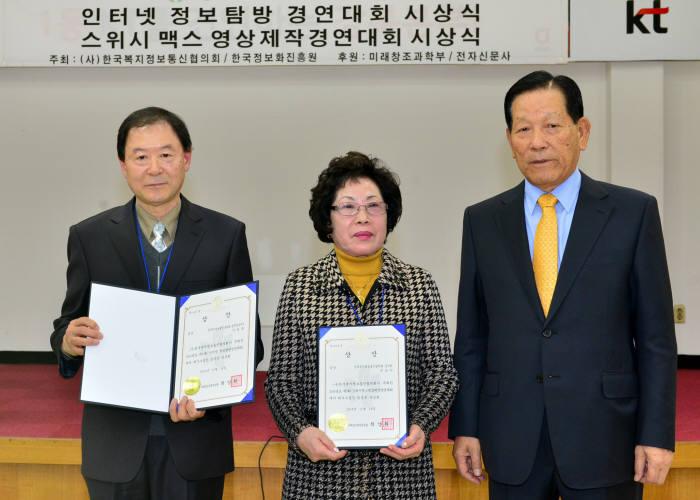 한국복지정보통신협의회, 고령층 인터넷 정보탐방 경연대회 시상식