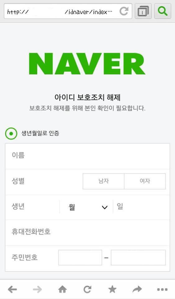 NAVER 아이디 보호조치 해제를 사칭한 피싱.