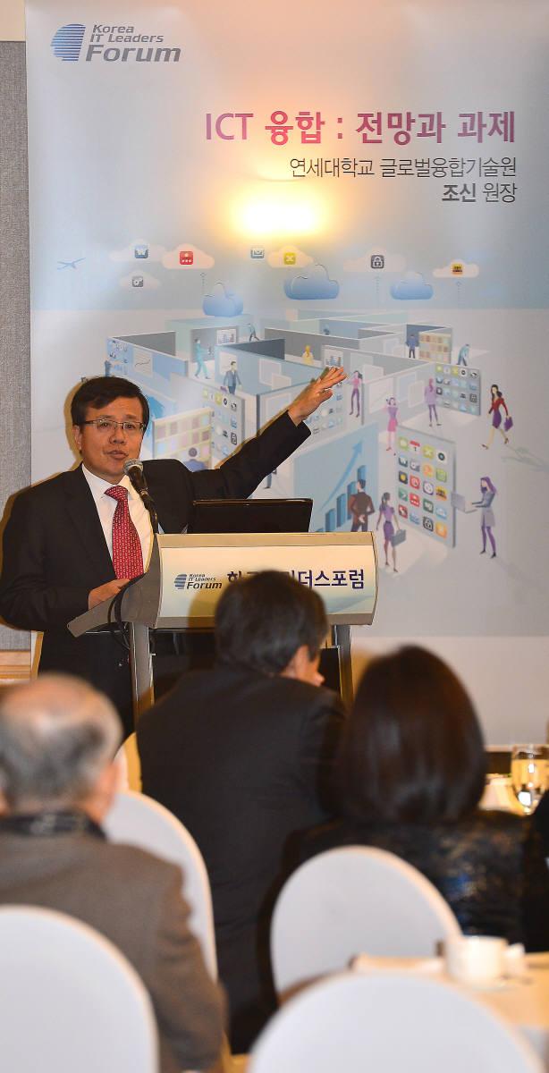 한국IT리더스포럼이 주최하는 'IT리더스포럼 11월 정례모임'이 18일 서울 신반포로 JW메리어트호텔에서 열렸다. 조신 연세대학교 글로벌융합기술원장이 'ICT 융합 : 전망과 과제'라는 주제로 발표하고 있다. 김동욱기자 gphoto@etnews.com