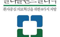 병원의 미래 클리블랜드 클리닉