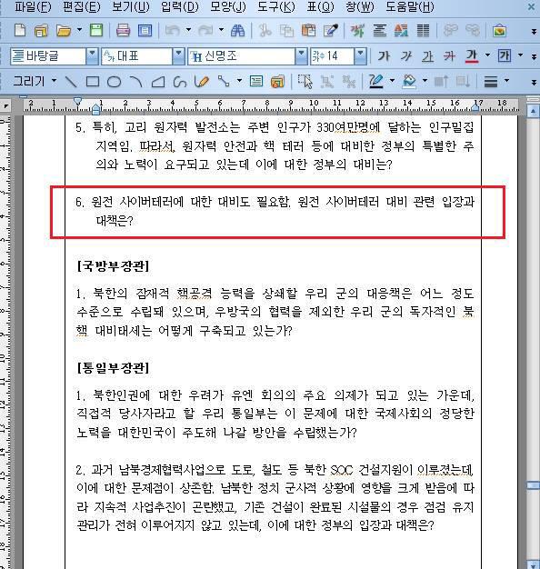 PC를 파괴하는 악성코드가 숨어있는 한글 파일.