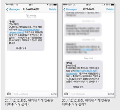 에바종을 공격한 해커는 고객 정보를 활용해 문자 메시지까지 전송했다.