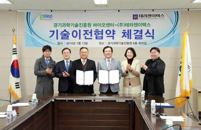 오좌섭 경기과학기술진흥원 바이오센터장(왼쪽 네번째)과 지규원 테라젠이텍스 사장(왼쪽 세번째)이 기술이전 업무협약을 체결했다.