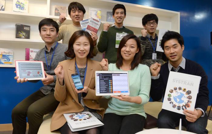 자동번역 솔루션 전문기업인 시스트란 인터내셔널 직원들이 통역비서앱과 소프트웨어를 소개하고 있다.