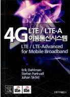 [대한민국 희망 프로젝트]<414>3밴드 LTE-A
