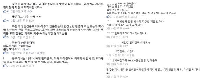 다이슨코리아 공식 페이스북 소비자 댓글