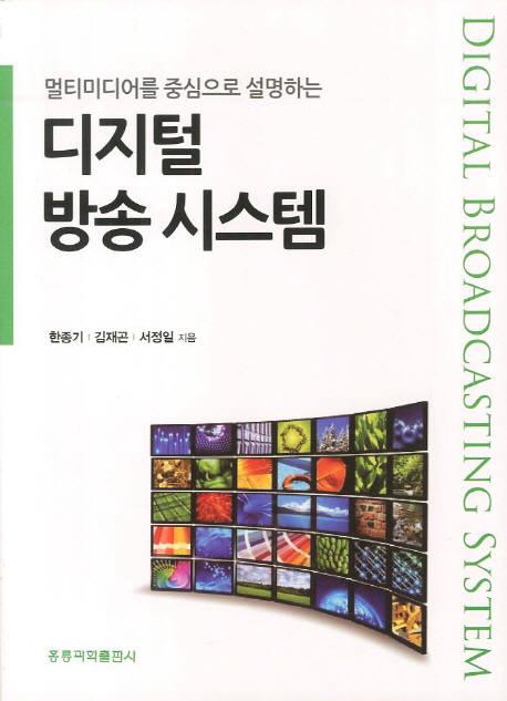 [대한민국 희망 프로젝트]<425>8레벨 측파연구대(8VSB) 케이블방송
