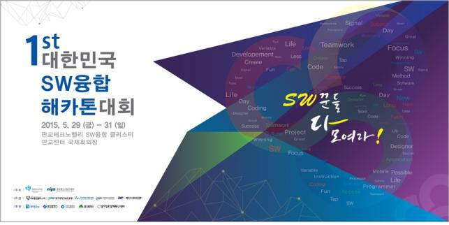 """""""전국SW꾼들 다 모여라"""" 제1회 SW융합 해카톤 대회 29~31일 판교에서 열려"""