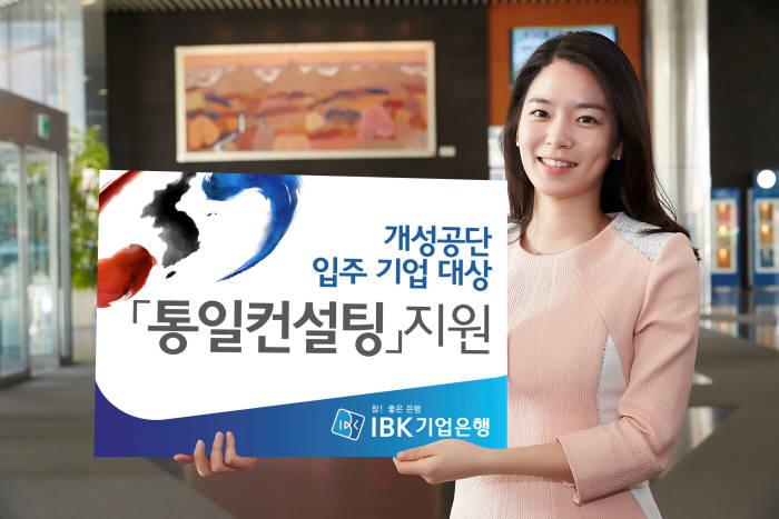IBK기업은행, 개성공단 입주 기업 `통일컨설팅` 실시