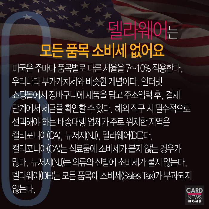 [카드뉴스]해외 직구 꿀팁