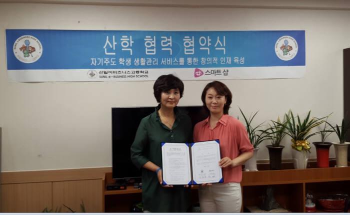 이선남 선일이비즈니스고등학교 교장(왼쪽)과 김은희 스마트샵 대표가 자기주도 학생생활관리 협약 후 기념촬영했다.